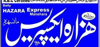 Daily Hazara Express