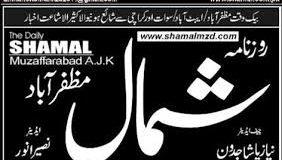 Daily Shamal Muzaffarabad