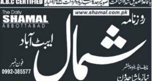 Daily Shamal Abbottabad